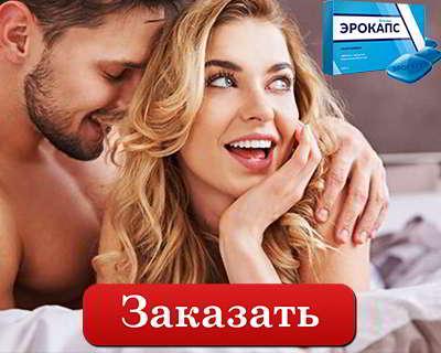 Эрокапс купить на официальном сайте