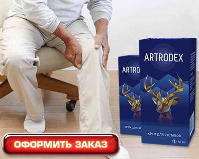 Артродекс купить на официальном сайте