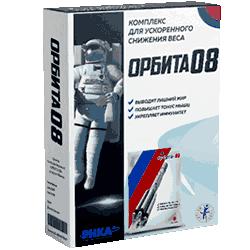 Упаковка Орбиты 08