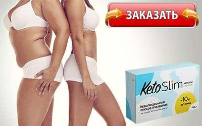 keto slim купить в аптеке