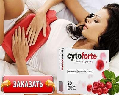 Заказать Cytoforte на официальном сайте