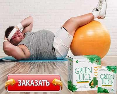 Заказать Green Juice на официальном сайте
