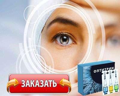 Заказать Оптитрин на официальном сайте.