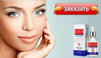 Bioaqua Anti Acne купить в аптеке.