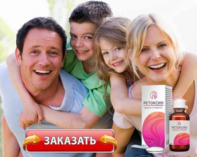 Средство Ретоксин купить по доступной цене.