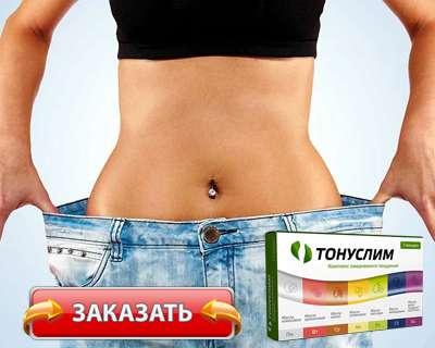 Комплекс Тонуслим купить по доступной цене.