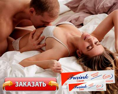 Крем Fraink купить по доступной цене.